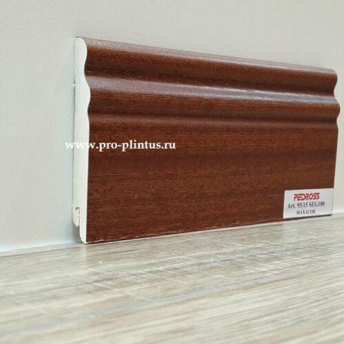 Плинтус высокий фигурный махагон  95 мм